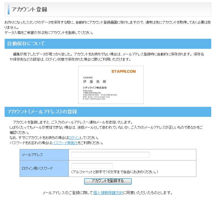 トップページの右上 「新規会員登録」ボタン を押し、メール ...